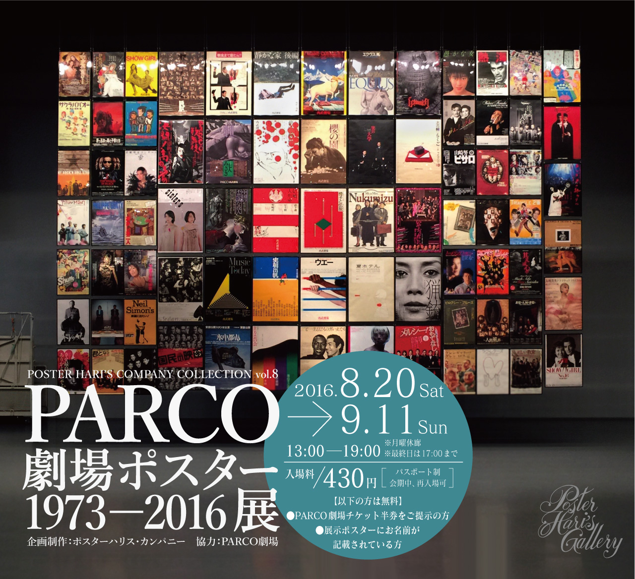 PARCO劇場ポスター1973〜2016展