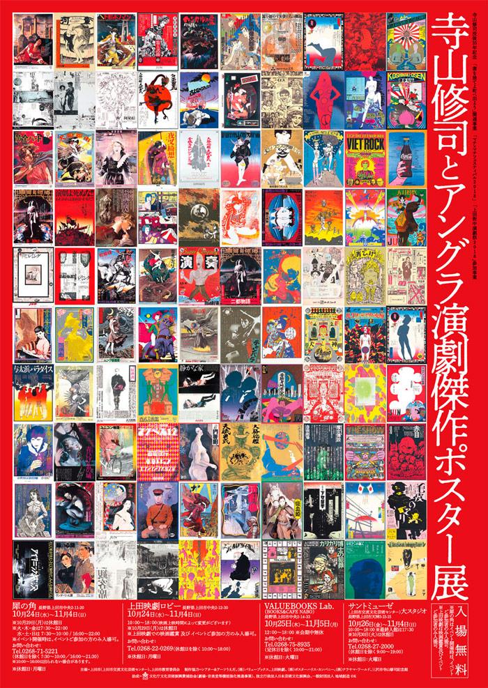 寺山修司とアングラ演劇傑作ポスター展