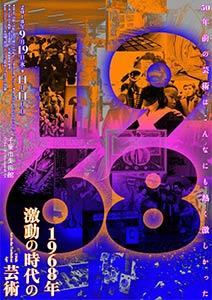 1968年−激動の時代の芸術